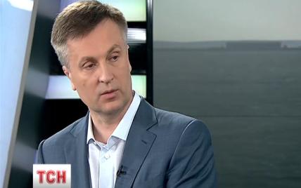 Наливайченко рассказал о своей возможной отставке и почему не полетел в США с доказательствами агрессии России