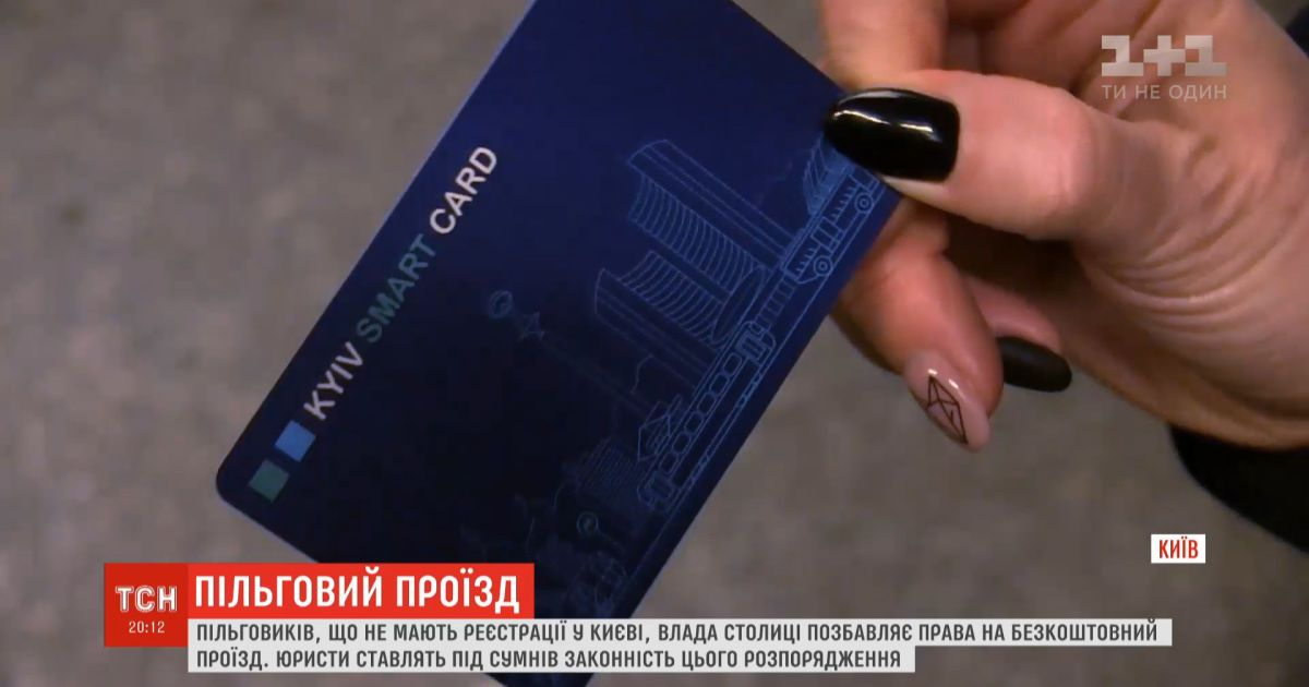 Власть лишает права на бесплатный проезд льготников, не имеющих регистрации в Киеве
