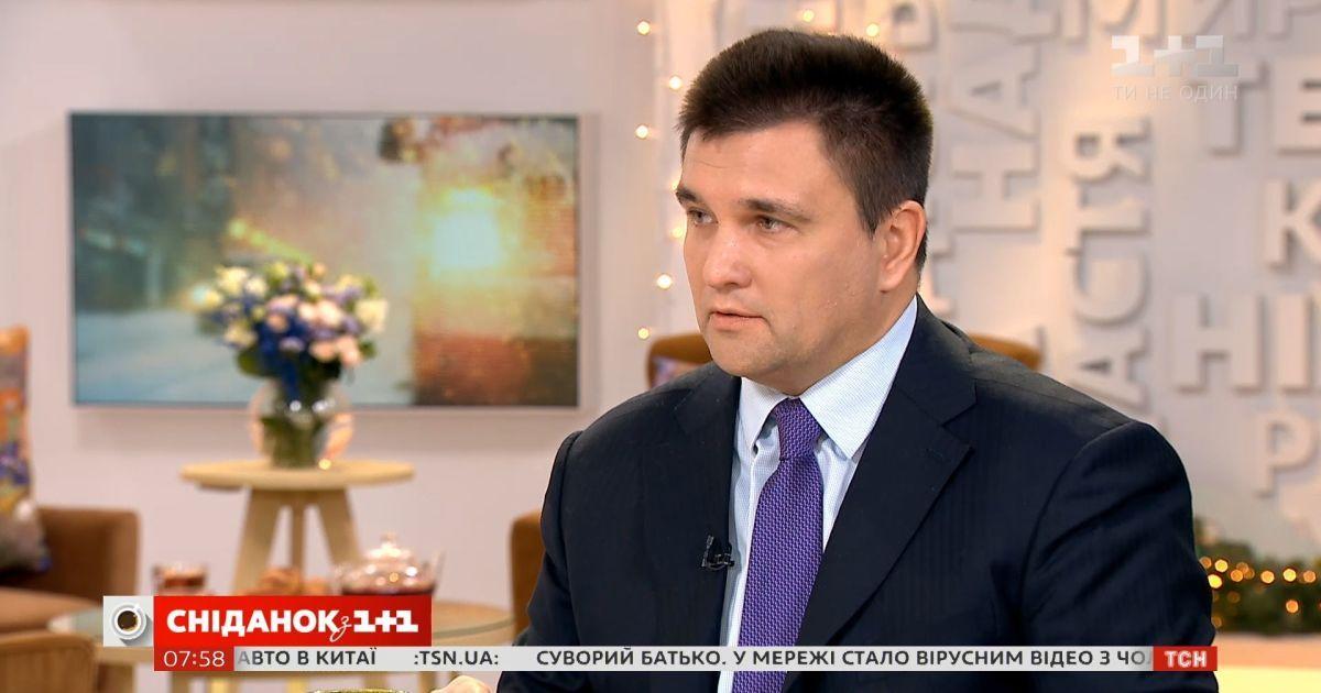 Павел Климкин рассказал о перспективах вступления Украины в ЕС и НАТО
