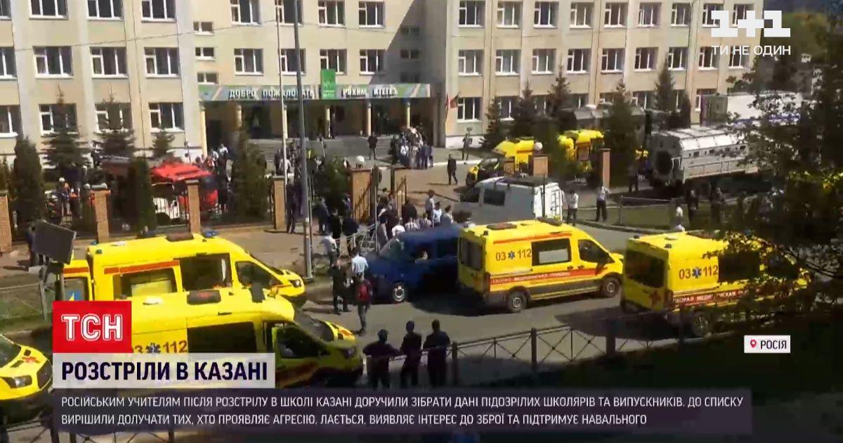 """Новини світу: після розстрілу в школі Казані учителям доручили зібрати дані """"підозрілих"""" школярів"""