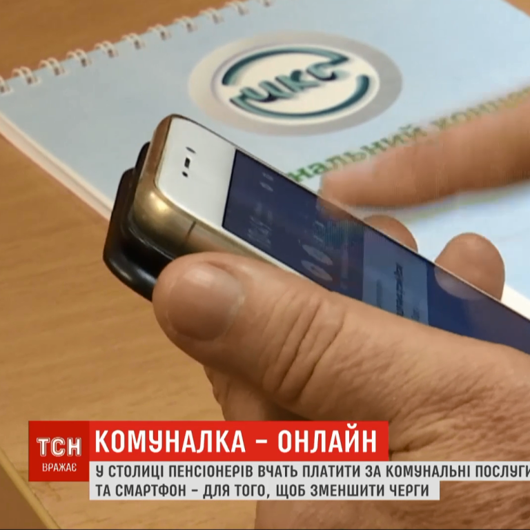 Держава у смартфоні: в Україні почали тестувати перші напрацювання