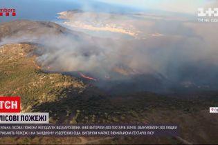 Новости мира: в испанской Жироне пылает национальный парк