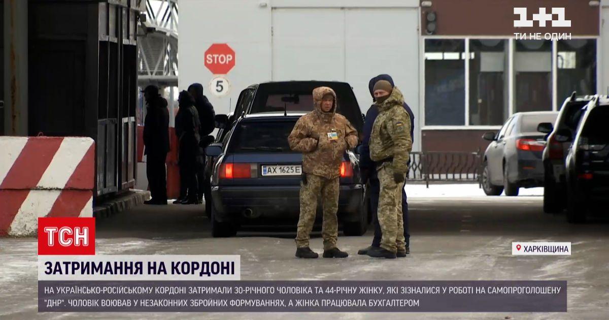 Новости Украины: задержанные на границе мужчина и женщина признались в работе на сепаратистов