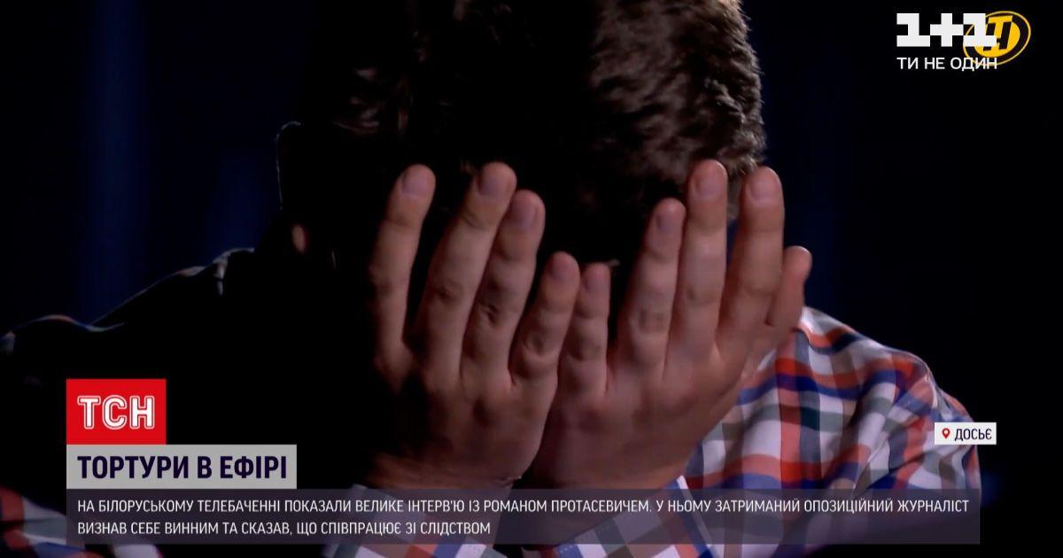 Інтерв'ю з Протасевичем: як світ відреагував на відео з опозиціонером