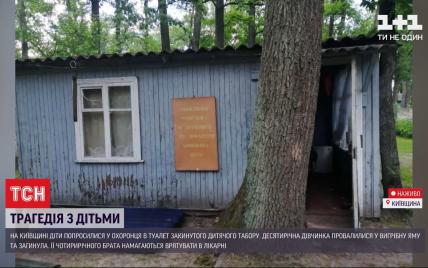 Смерть дитини у вигрібній ямі у Київській області: родина приїхала сюди на заробітки на сміттєзвалище