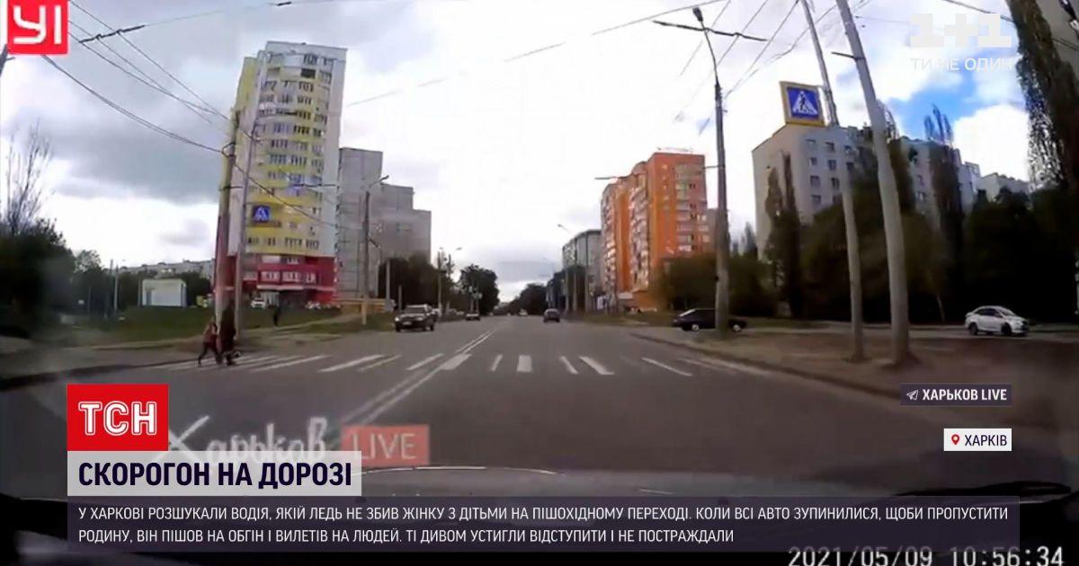 Новости Украины: в Харькове разыскали водителя, который на зебре едва не сбил женщину с маленькими детьми