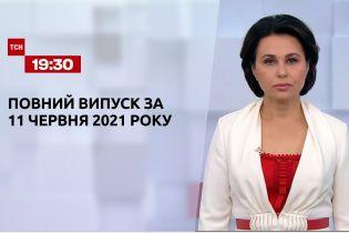 Новини України та світу | Випуск ТСН.19:30 за 11 червня 2021 року (повна версія)