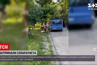 Новини України: у Харківській області затримали сепаратиста