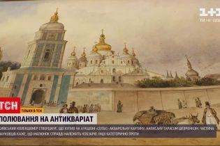 Новости Украины: столичный коллекционер утверждает, что купил на аукционе акварельную картину Шевченко