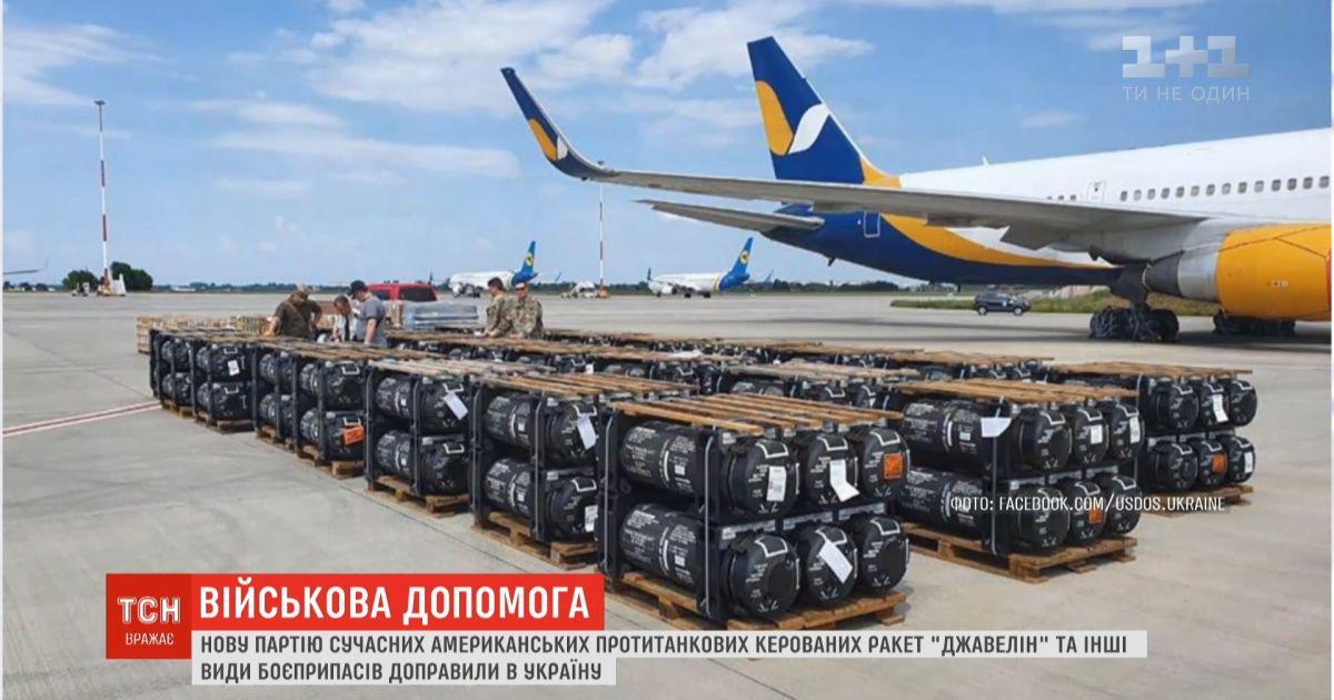 """В Украину везут новую партию американских """"Джавелинов"""""""