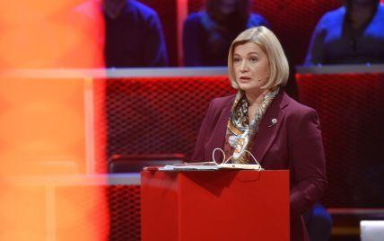 Московських брехунів чує весь світ: Геращенко прокоментувала заяву Росії на суді в ООН