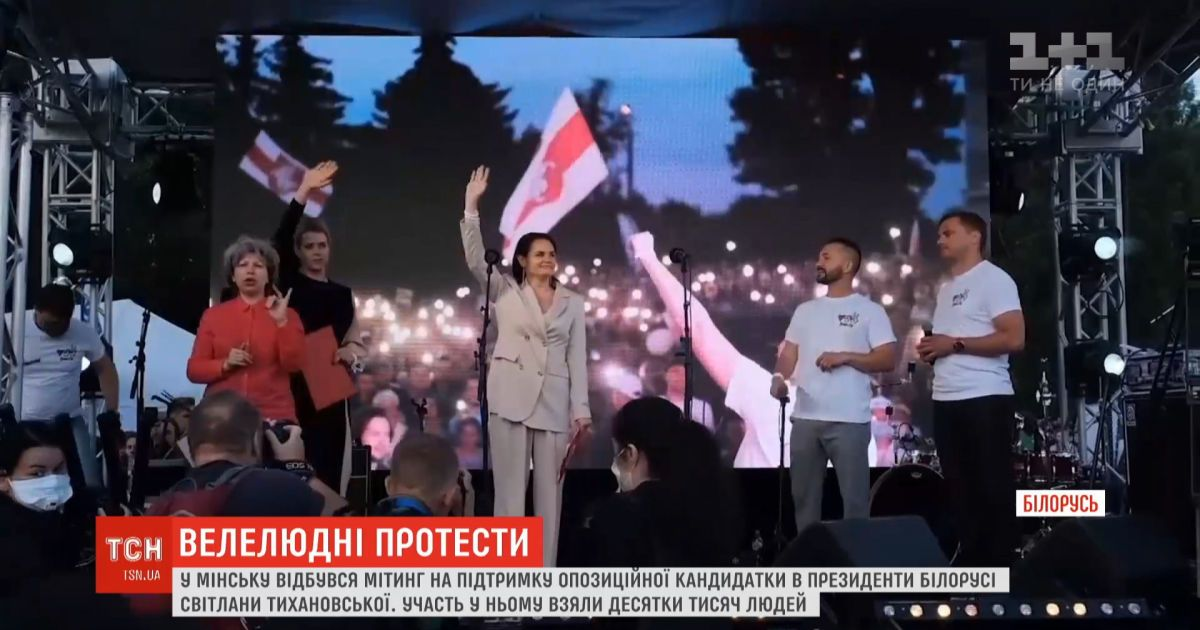 В Минске несколько десятков тысяч человек вышли поддержать оппозиционную кандидатку в президенты