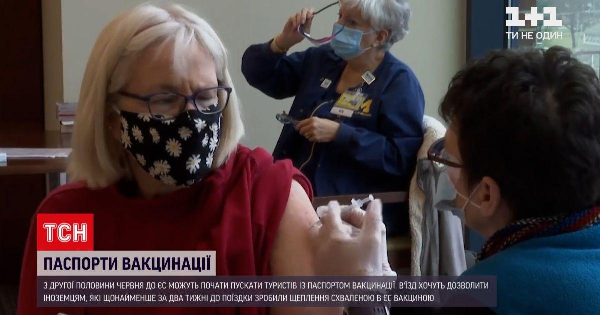 Новости мира: страны ЕС хотят разрешить въезд иностранцам, сделавшим прививки за 2 недели до полета