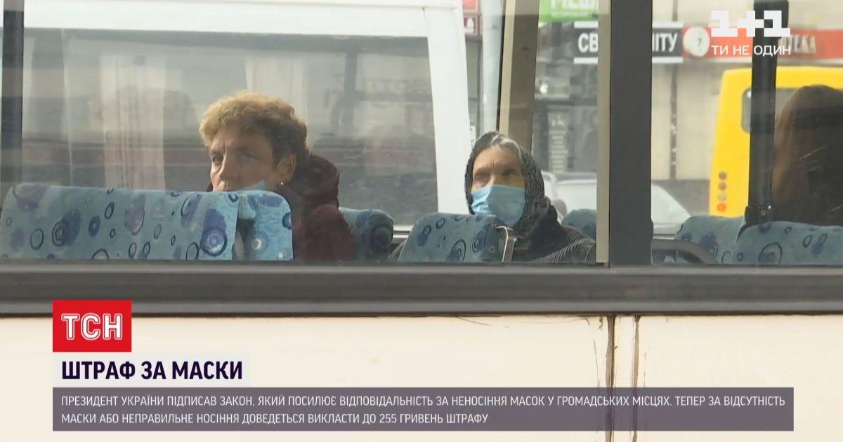 Зеленский подписал закон, который предусматривает штраф за пренебрежение средствами индивидуальной защиты