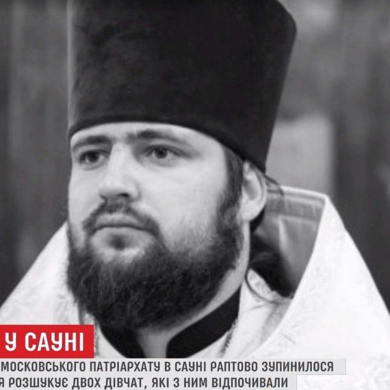 Под Киевом в сауне с девушками умер молодой священник