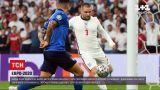 Евро-2020: второй раз в истории итальянская сборная одержала победу