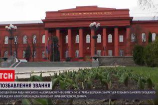 Новини України: КНУ імені Т. Шевченка розробив процедуру позбавлення звання почесного доктора