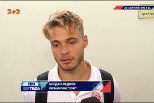 Український Бекхем: як прогресує футболіст Зорі Богдан Лєднєв