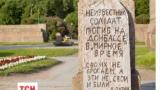 В Петербурге установили памятник погибшим на Донбассе российским солдатам