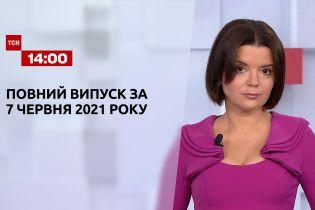 Новини України та світу   Випуск ТСН.14:00 за 7 червня 2021 року (повна версія)