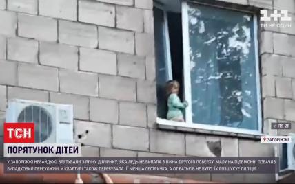 Пішла шукати маму крізь прочинене вікно: у Запоріжжі нацгвардієць врятував 2-річну дівчинку