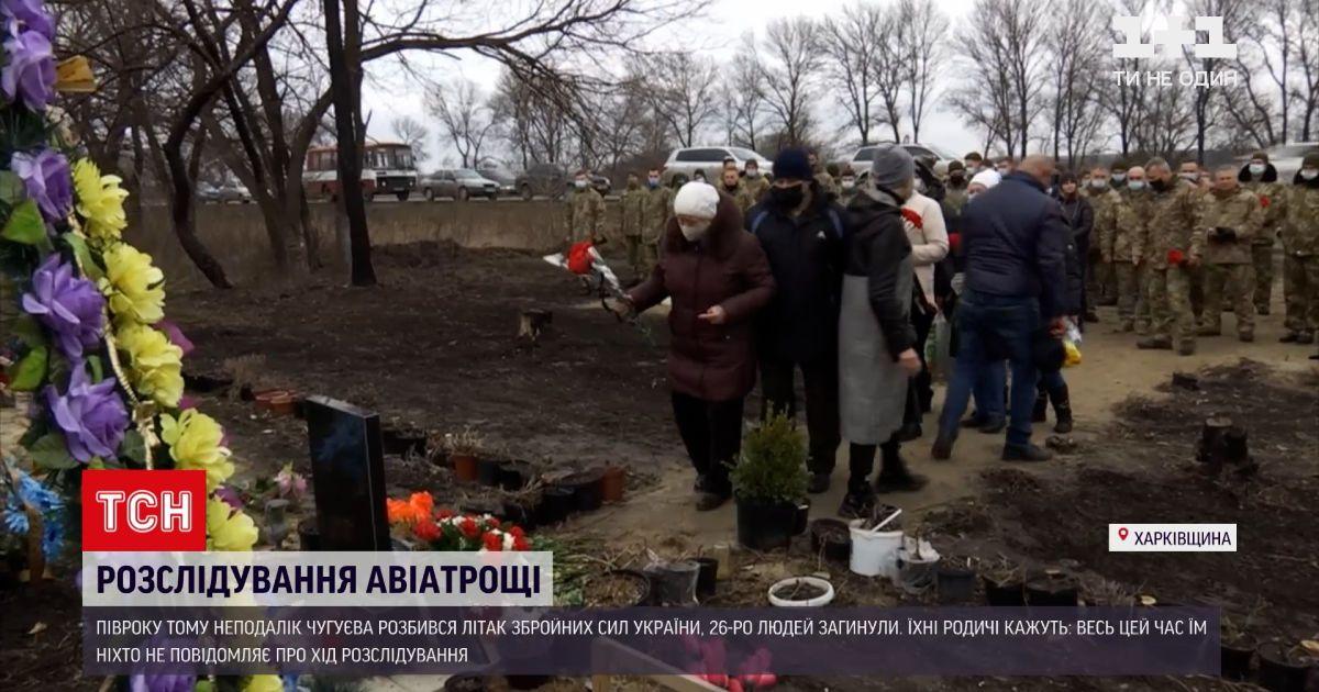 Новости Украины: что сегодня происходит на месте крушения Ан-26 под Чугуевом