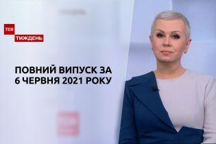 Новини України та світу   Випуск ТСН.Тиждень за 6 червня 2021 року (повна версія)