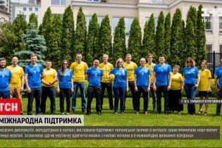 Новости Украины: американские и британские дипломаты сфотографировались в новой форме нашей сборной
