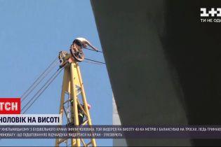 Новости Украины: в Хмельницком сняли с высоты мужчину, который балансировал на верхушке крана