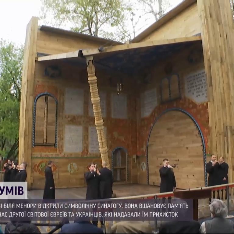 Відкрили символічну синагогу: в Бабиному Яру в Києві вшанували українців, які рятували євреїв під час Голокосту