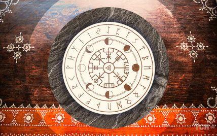 Мистический прогноз на 27 сентября-4 октября: что руны нам предвещают
