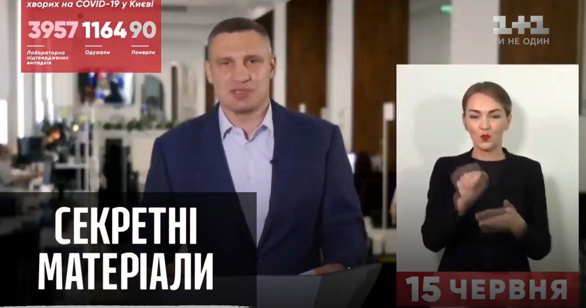 Ляпы Виталия Кличко – Секретные материалы