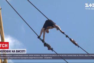 Новини України: у Хмельницькому чоловік балансував на верхівці 40-метрового крана