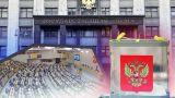 Результаты выборов в Госдуму РФ: почему коммунисты становятся популярными среди россиян и к чему готовиться Украине
