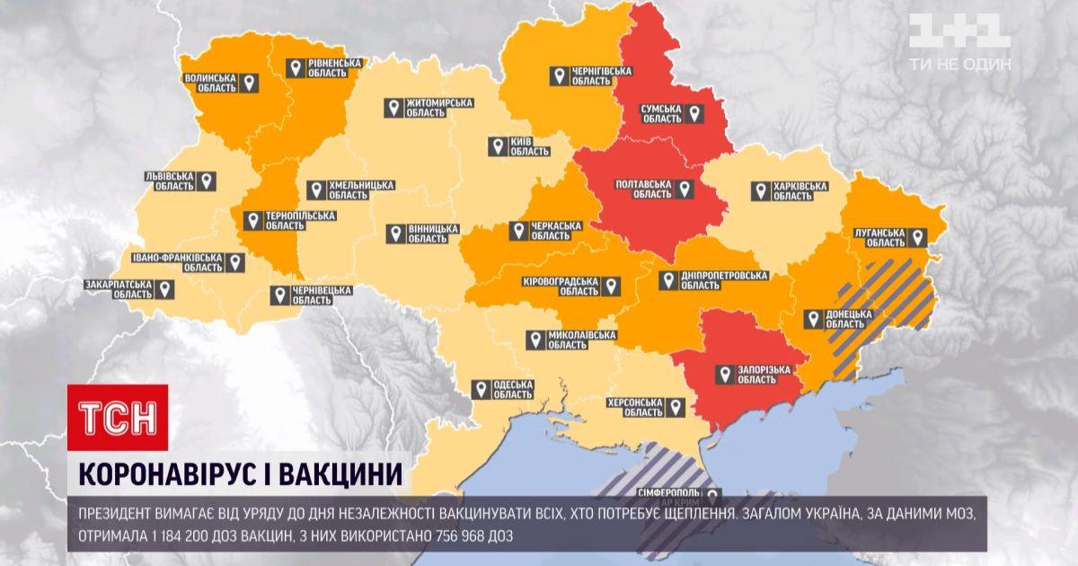 Новости Украины: карантинные ослабление ожидают Харьковскую, Хмельницкую и Черниговскую области