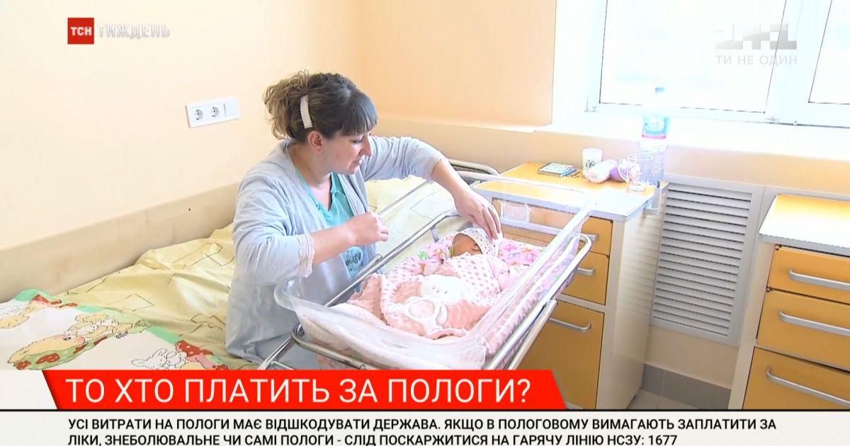 Тарифы в родильных домах: что гарантирует государство, а за что должны платить роженицы