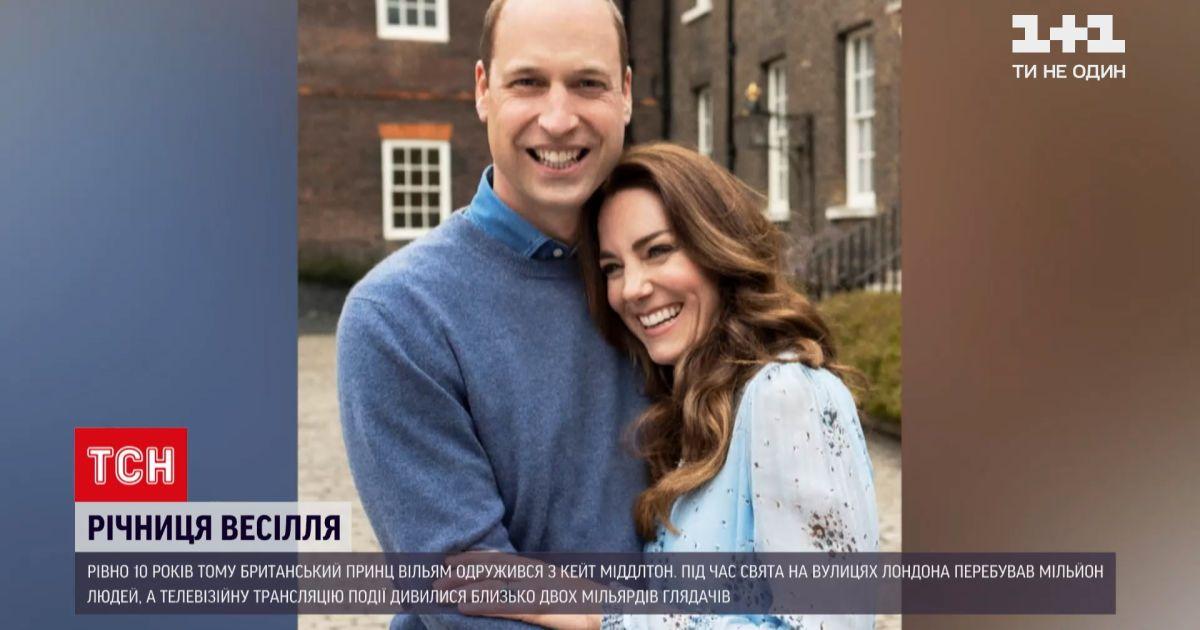 Новини світу: британський принц Вільям і його дружина Кейт Міддлтон святкують 10 річницю весілля