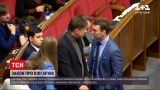 Новини України: через закон про деолігархізацію у Верховній Раді мало не дійшло до бійки
