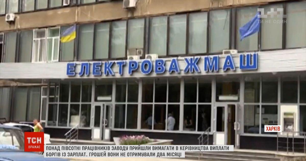 Работники харьковского завода пришли требовать у руководства выплаты долгов по зарплате
