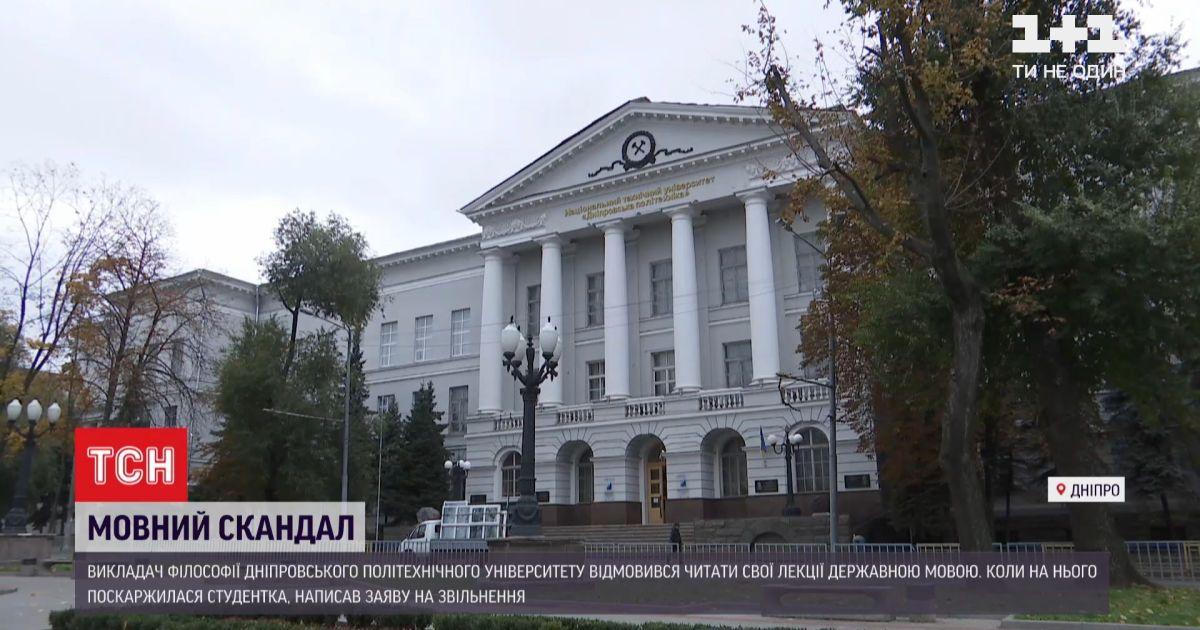 Языковой скандал: в Днепровском университете преподаватель отказался читать лекцию на украинском