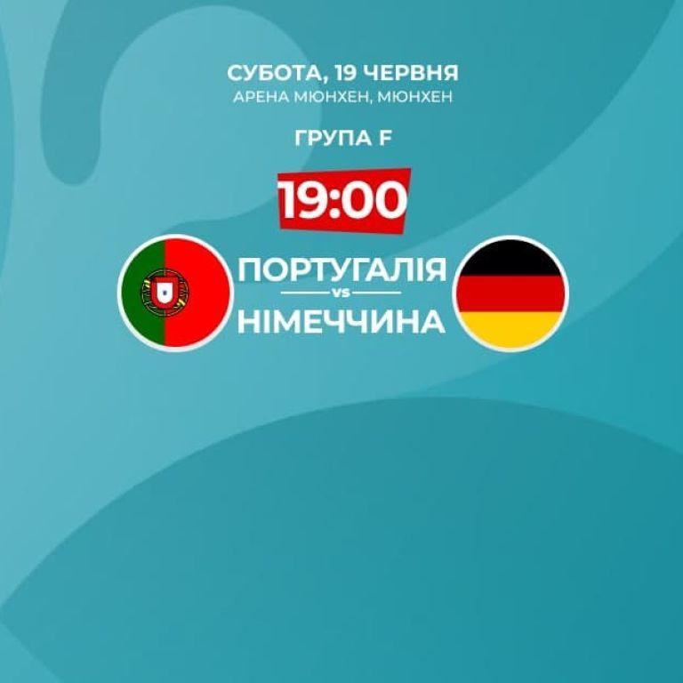 Португалия - Германия - 2:4: онлайн-трансляция матча Евро-2020