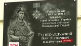 В Запорожье открыли мемориальную доску Ивану Гутнику-Залужному