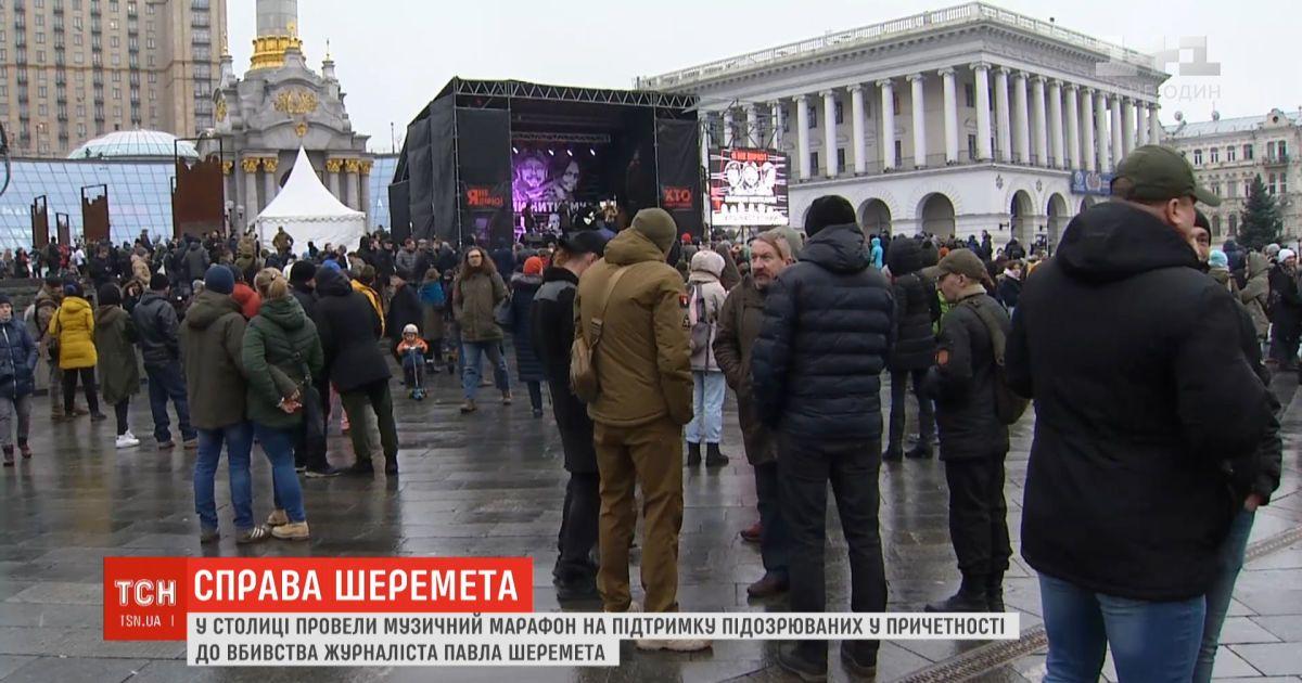 Музыканты и неравнодушные киевляне провели музыкальный марафон в поддержку подозреваемых по делу Шеремета