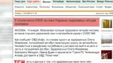 У Москві затримали людей, що слухали гімн України у своїй машині