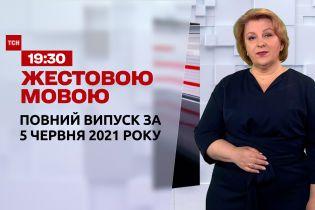 Новини України та світу | Випуск ТСН.19:30 за 5 червня 2021 року (повна версія жестовою мовою)