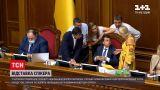 Новини України: процедуру відкликання Разумкова депутати планують завершити цього тижня