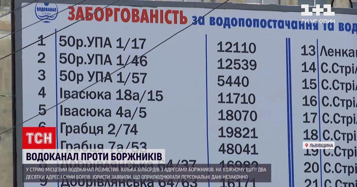 Новини України: у Стрию водоканал присоромив боржників, розписавши їхні адреси на рекламних щитах