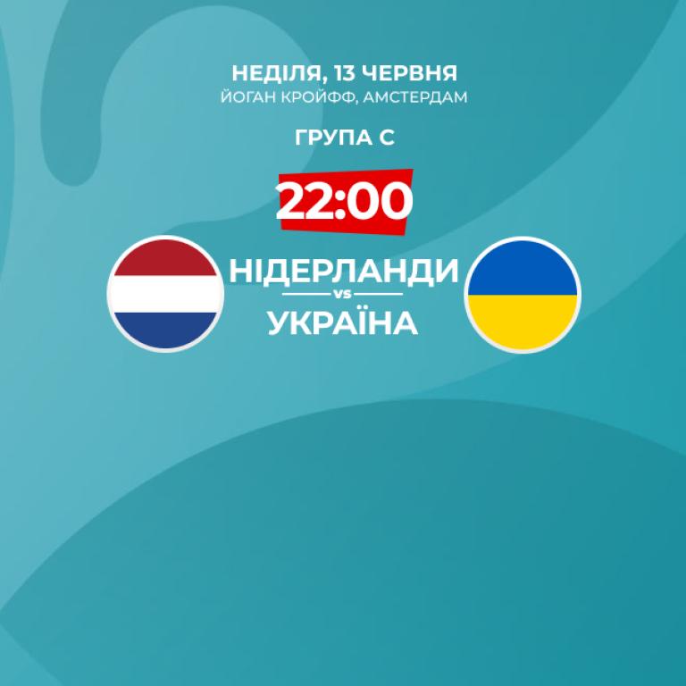 Нидерланды - Украина - 3:2 Онлайн-трансляция матча Евро-2020