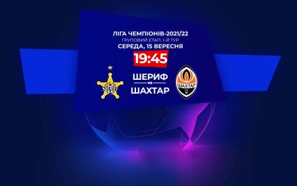 Шериф - Шахтер - 2:0 Онлайн-трансляция и обзор матча Лиги чемпионов