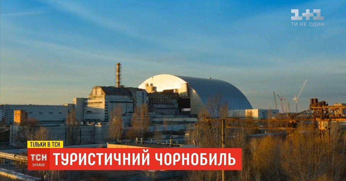 ТСН подготовила подборку самых необычных туристических достопримечательностей Чернобыля